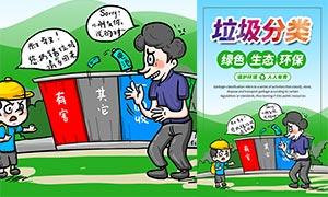 垃圾分類保護生態環境宣傳單PSD素材