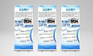 企業簡介展架設計模板PSD素材