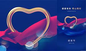 心形主題感恩節新媒體廣告設計PSD素材