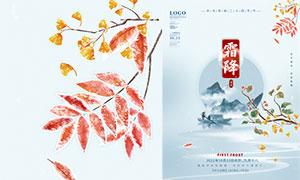 中國傳統霜降節氣活動宣傳單PSD素材
