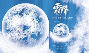 霜凍主題霜降節氣宣傳海報PSD素材