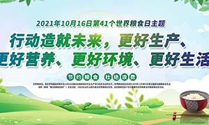 2021年世界糧食日主題宣傳展板PSD素材
