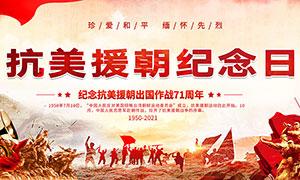 抗美援朝紀念日71周年宣傳欄PSD素材