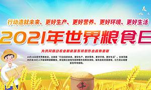 2021年世界糧食日主題宣傳欄PSD素材