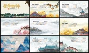 2022年中國風風景畫臺歷模板矢量素材