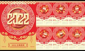 2022年喜慶花紋主題掛歷模板矢量素材