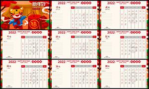 2022年新年好喜慶臺歷設計模板PSD素材