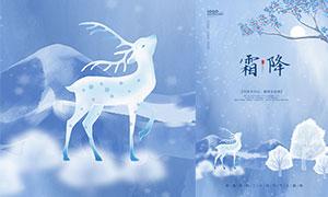 藍色霜凍主題霜降節氣海報PSD素材