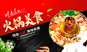特色美食火鍋宣傳展板設計PSD素材