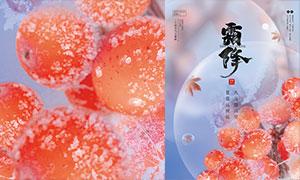 柿子主題霜降節氣海報設計PSD素材