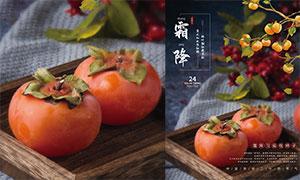 霜降習俗吃柿子主題海報設計PSD素材