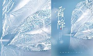藍色冰晶霜降節氣海報設計PSD素材