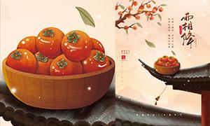 霜降吃柿子主題宣傳海報設計PSD素材
