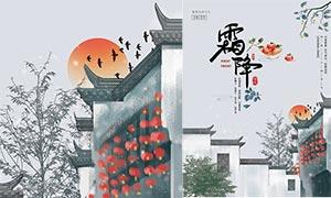 中國風徽派建筑主題霜降節氣海報PSD素材