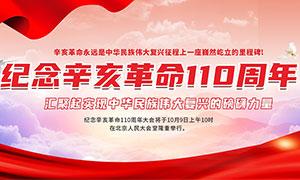 紀念辛亥革命110周年大會重要講話宣傳欄