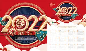 2022年虎年大吉年歷設計模板PSD素材