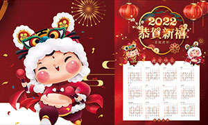 2022年恭賀新禧虎年年歷模板PSD素材