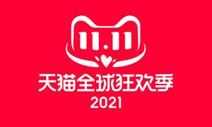 2021天貓雙11狂歡節LOGO標識設計