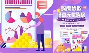 購房貸款宣傳海報設計PSD素材